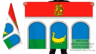Двусторонний флаг городского округа Мытищи
