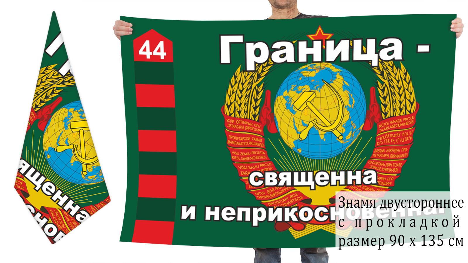 """Двусторонний флаг """"Граница неприкосновенна"""""""