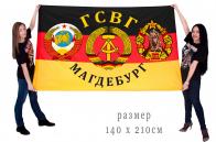 Флаг гарнизона Группы Советских войск в Германии Магдебург