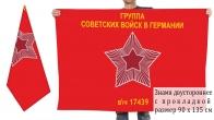 Двусторонний флаг Группы Советских войск в Германии