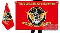 Двусторонний флаг группы спецназа Стальная Рысь
