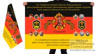 Двусторонний флаг ГСВГ 10 гвардейской танковой дивизии