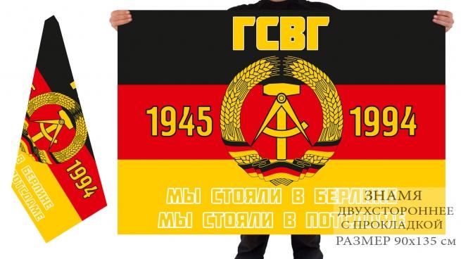 Двусторонний флаг ГСВГ 1945-1994