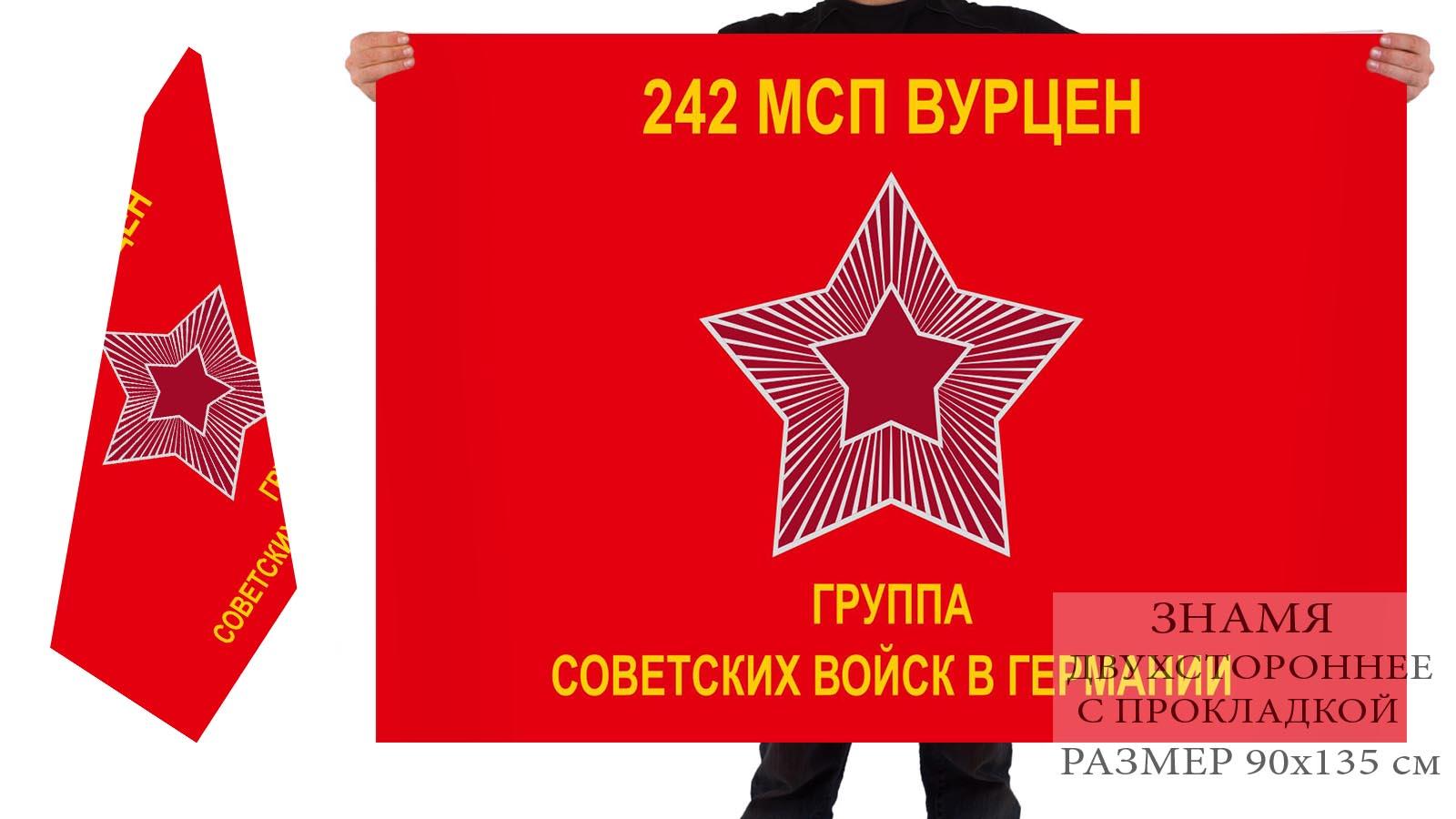 Двусторонний флаг ГСВГ 242 МСП Вурцен