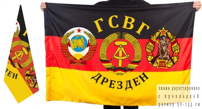 """Двусторонний флаг ГСВГ """"Дрезден"""""""