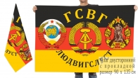 Двусторонний флаг ГСВГ Людвигслуст