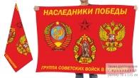 Двусторонний флаг ГСВГ Наследники победы