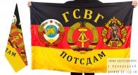 """Двусторонний флаг ГСВГ """"Потсдам"""""""