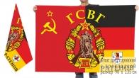 Двусторонний флаг ГСВГ Ратенов