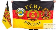 """Двусторонний флаг ГСВГ """"Рослау"""""""