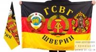 """Двусторонний флаг ГСВГ """"Шверин"""""""