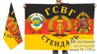 Двусторонний флаг ГСВГ Стендаль