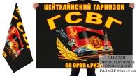 Двусторонний флаг ГСВГ Цейтхайнский гарнизон 68 ОРВБ