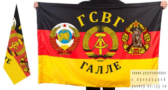 Двусторонний флаг ГСВГ в Галле