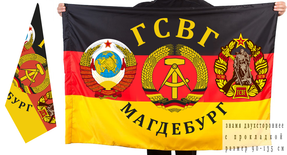 Двусторонний флаг ГСВГ в Магдебурге