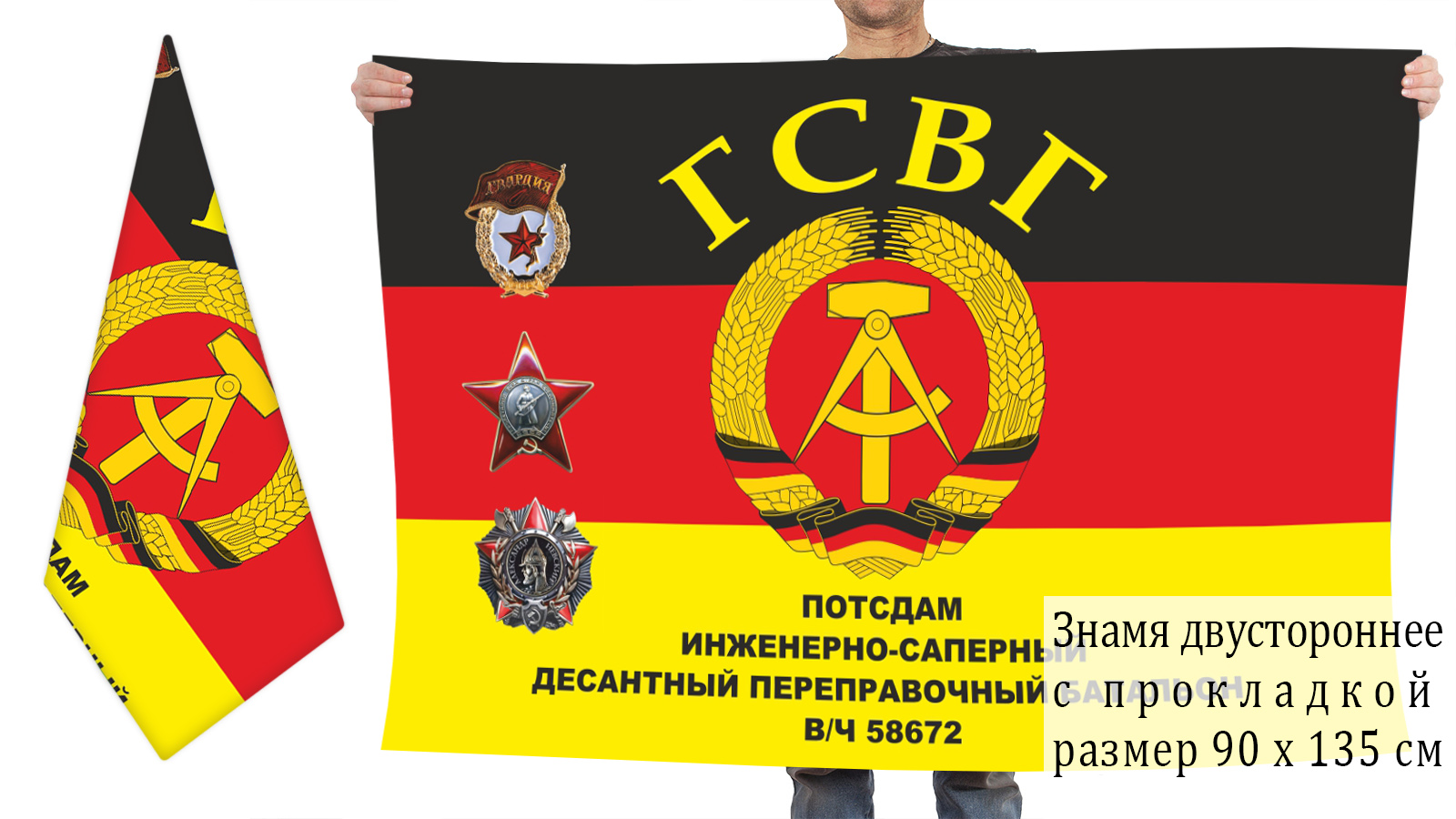 Двусторонний флаг ГСВГ в/ч 58672 Потсдам