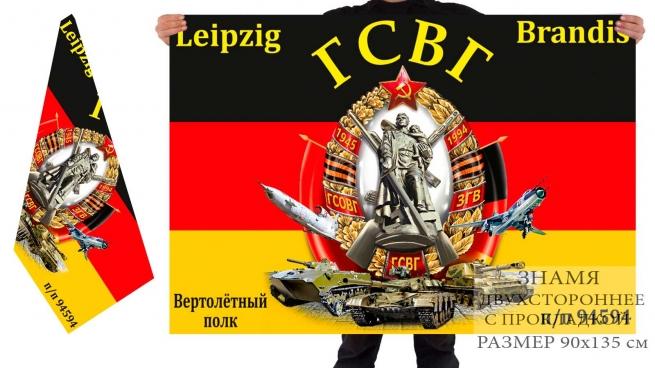 "Двусторонний флаг ГСВГ ""Вертолётный полк п/п 94594"""
