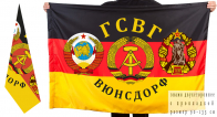 Двусторонний флаг ГСВГ Вюнсдорф