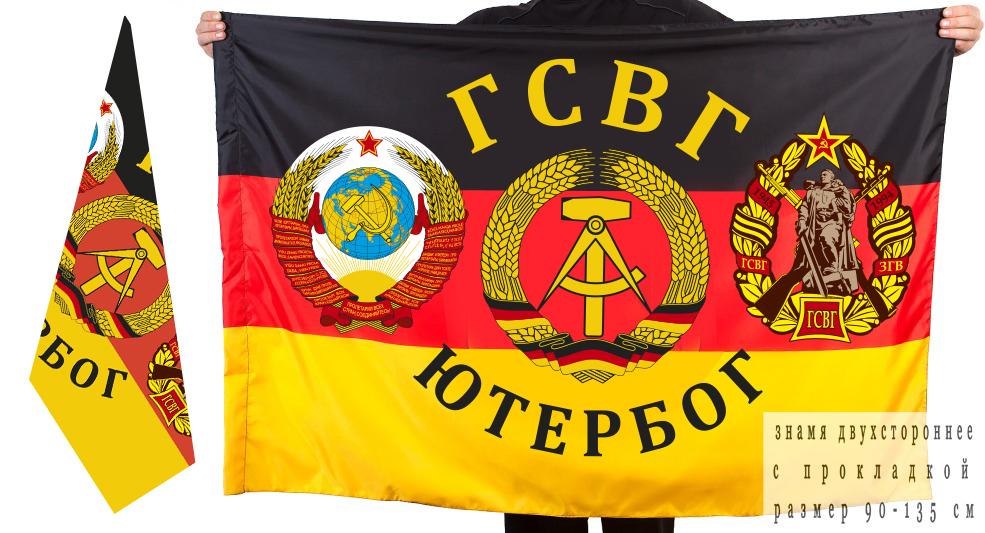 """Двусторонний флаг ГСВГ """"Ютербог"""""""