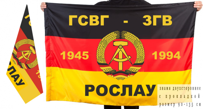 """Двусторонний флаг ГСВГ-ЗГВ """"Рослау"""" 1945-1994"""