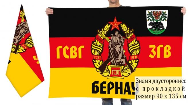 Двусторонний флаг ГСВГ-ЗГВ 1945-1994 гг.
