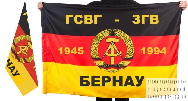 """Двусторонний флаг ГСВГ-ЗГВ """"Бернау"""" 1945-1994"""