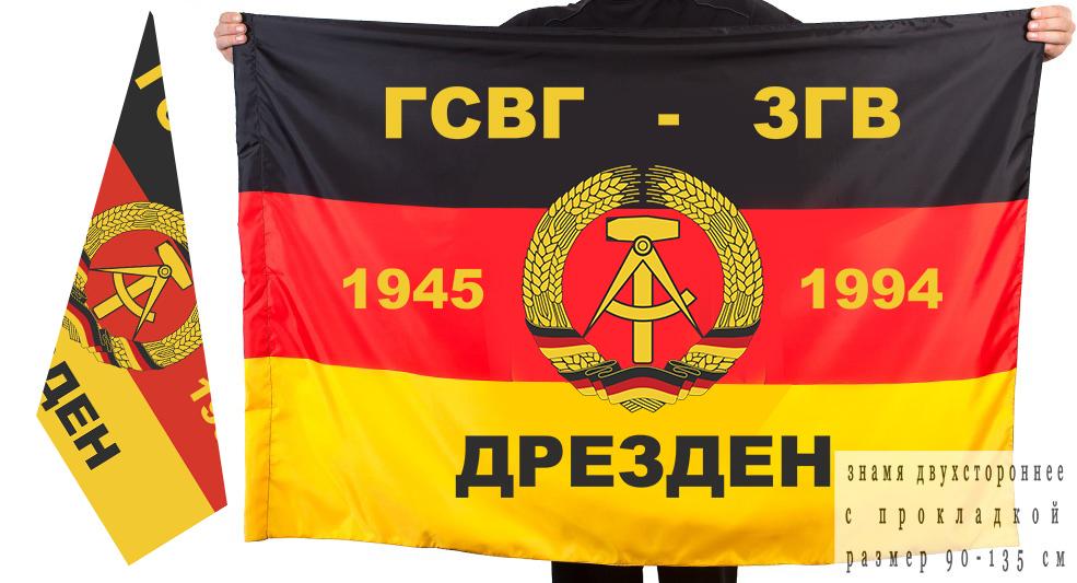 """Двусторонний флаг ГСВГ-ЗГВ """"Дрезден"""" 1945-1994"""