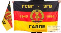 """Двусторонний флаг ГСВГ-ЗГВ """"Галле"""" 1945-1994"""