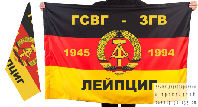 "Двусторонний флаг ГСВГ-ЗГВ ""Лейпциг"" 1945-1994"
