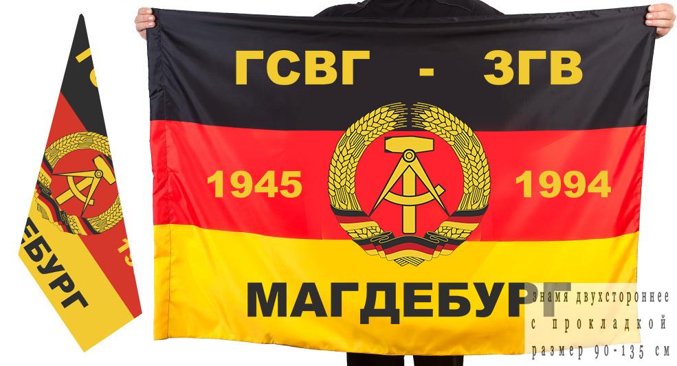 "Двусторонний флаг ГСВГ-ЗГВ ""Магдебург"" 1945-1994"