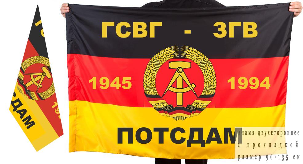 """Двусторонний флаг ГСВГ-ЗГВ """"Потсдам"""" 1945-1994"""
