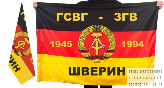 "Двусторонний флаг ГСВГ-ЗГВ ""Шверин"" 1945-1994"