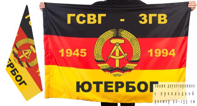 """Двусторонний флаг ГСВГ-ЗГВ """"Ютербог"""" 1945-1994"""
