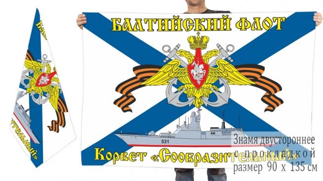 """Двусторонний флаг гвардейского корвета """"Сообразительный"""""""