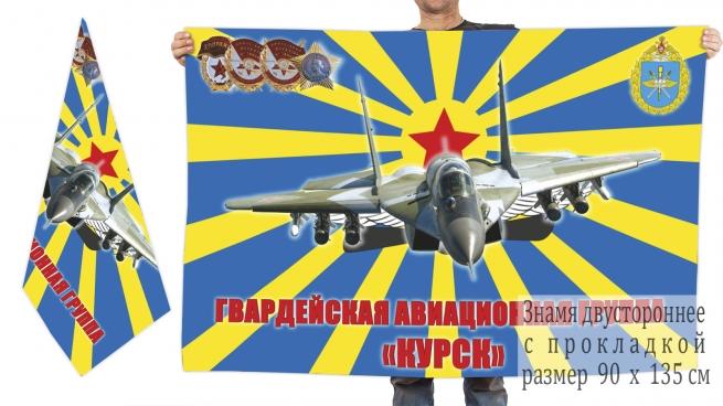 """Двусторонний флаг гвардейской авиагруппы """"Курск"""""""