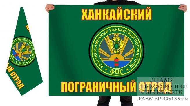 Двусторонний флаг Ханкайского ПогО