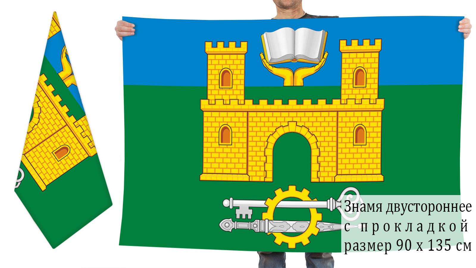 Двусторонний флаг Хасавюрта