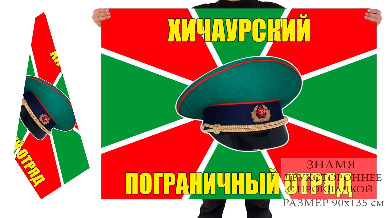Двусторонний флаг Хичаурского ПогО