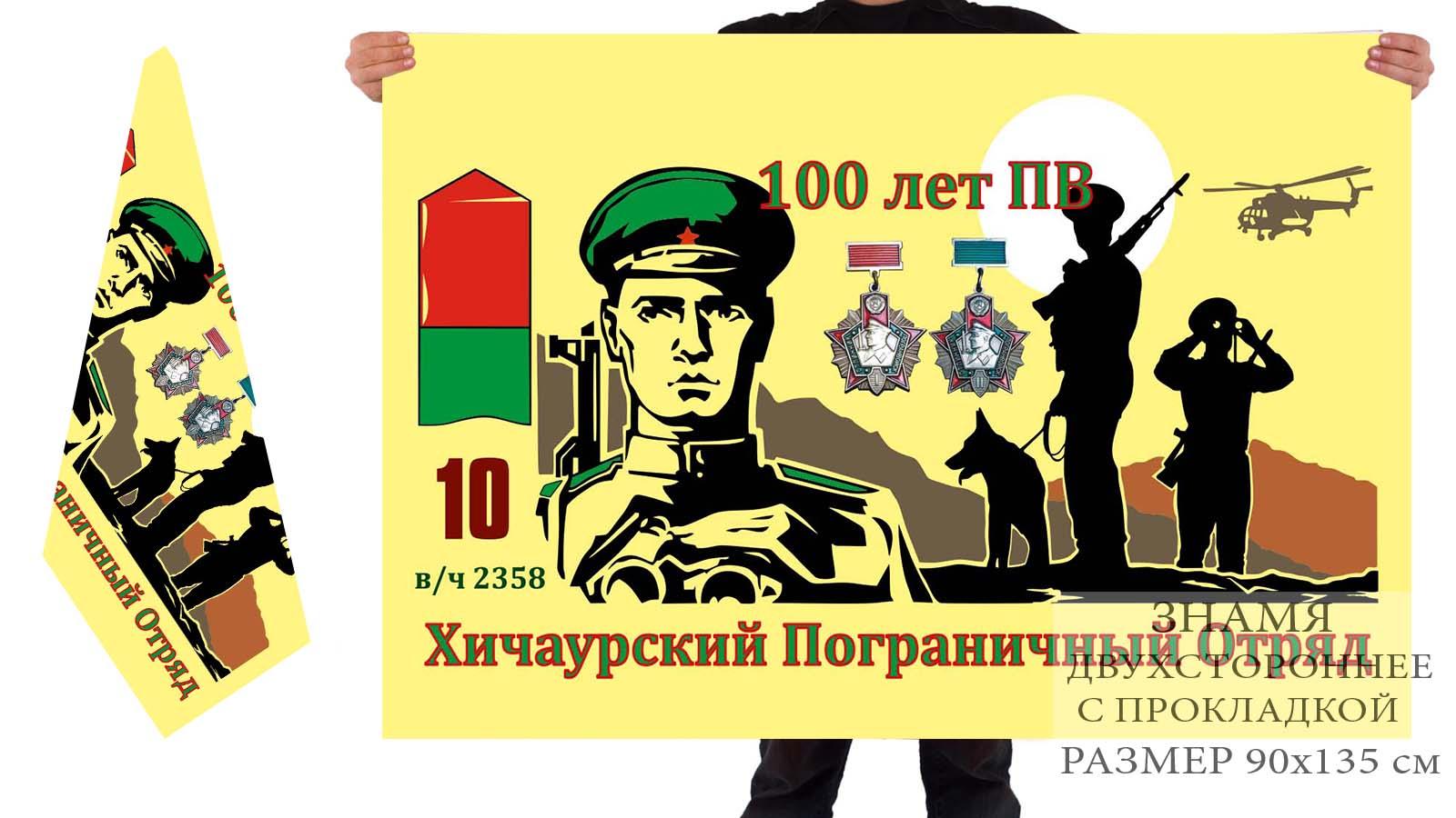 Двусторонний флаг Хичаурского Пограничного отряда