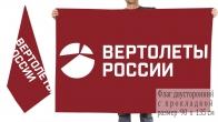 Двусторонний флаг холдинга Вертолёты России