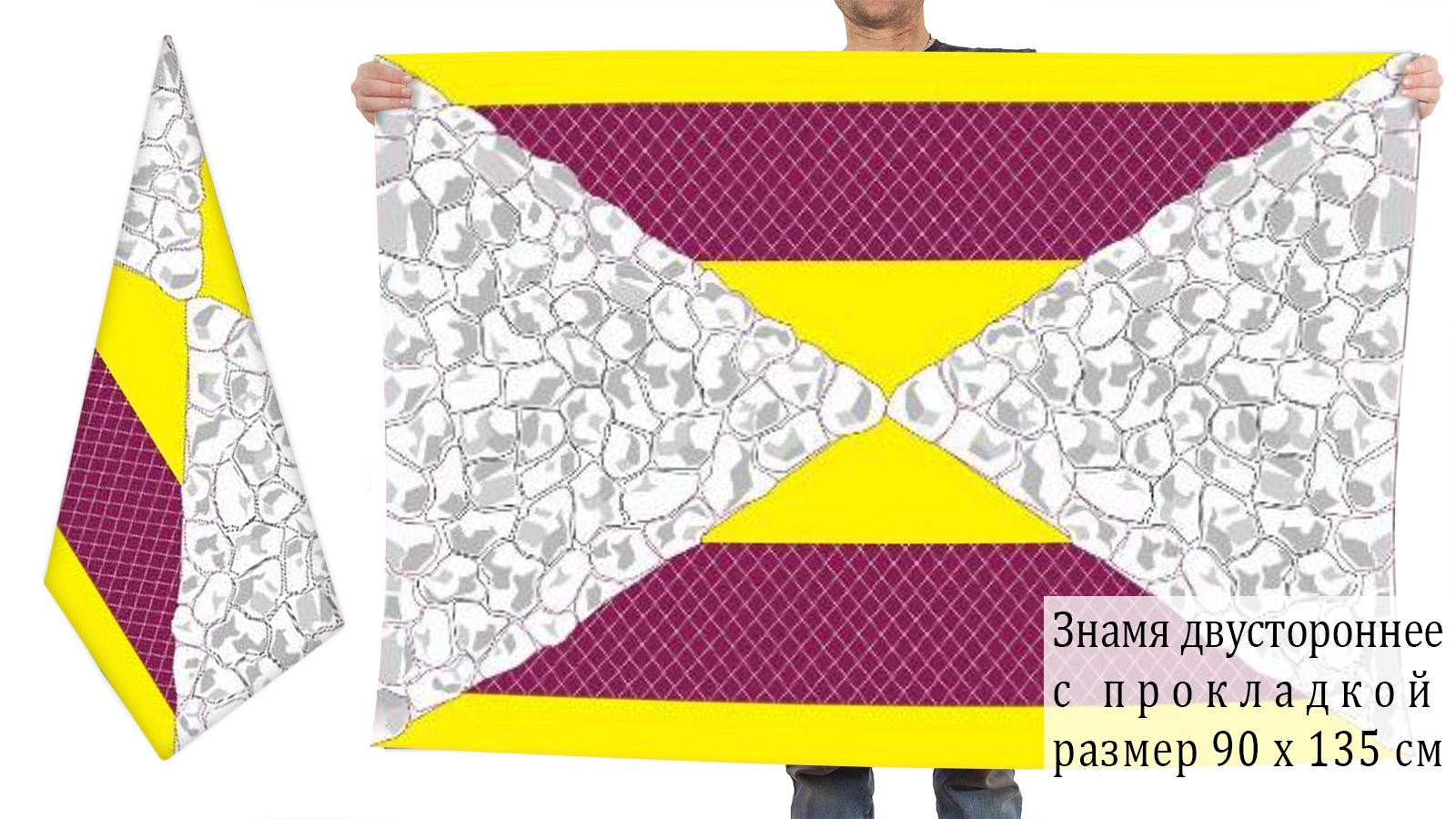 Двусторонний флаг Хорлова