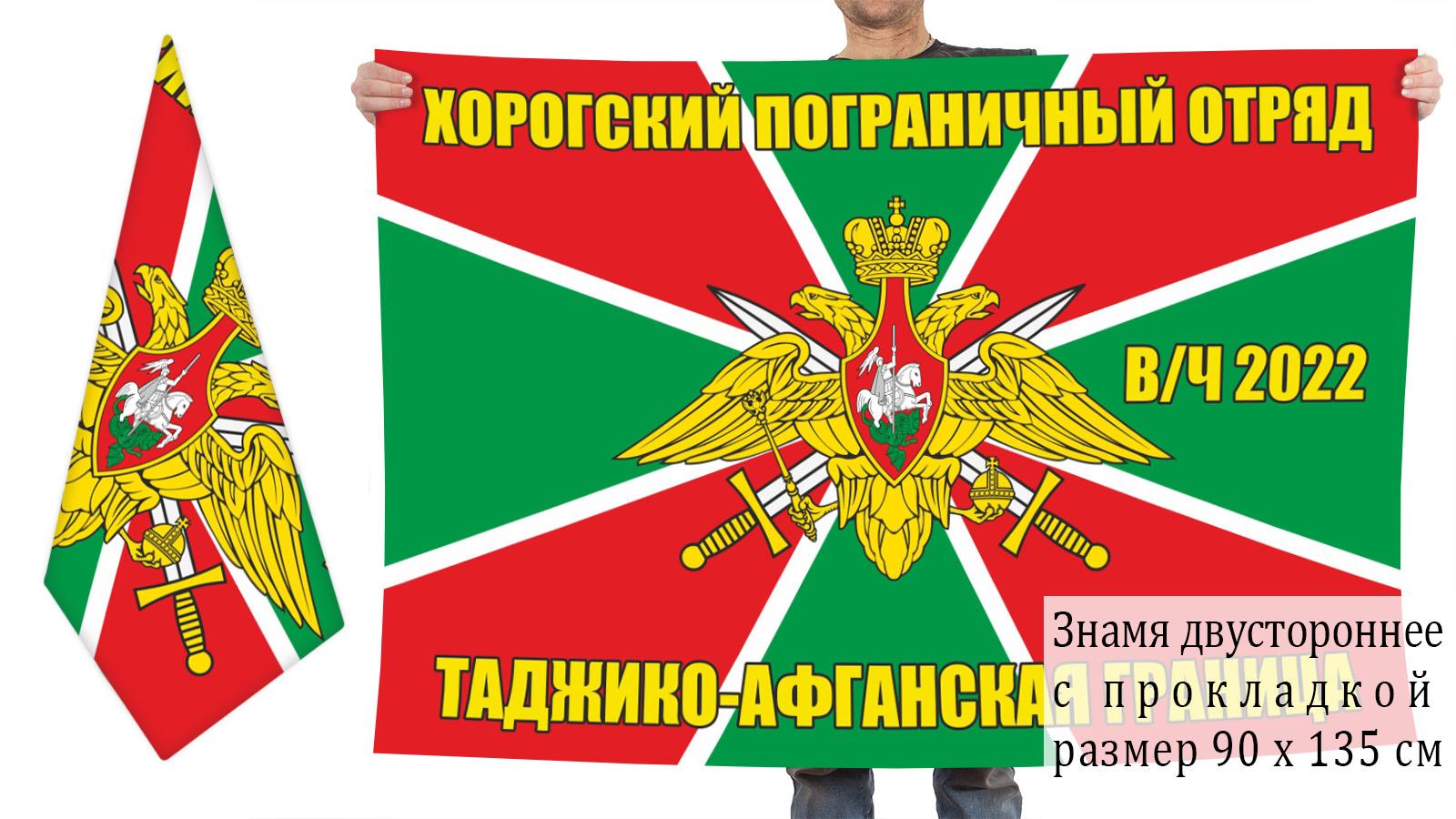 Двусторонний флаг Хорогского ПогО в/ч 2022