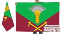 Двусторонний флаг Хорольского района