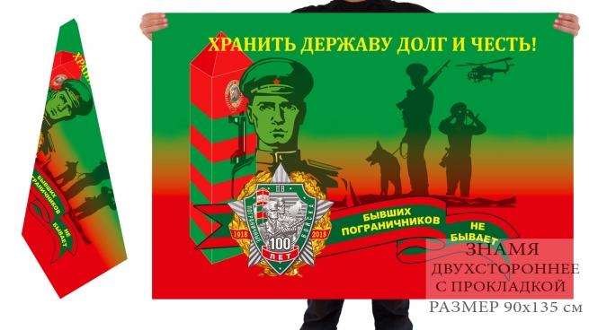 """Двусторонний флаг """"Хранить Державу долг и честь"""""""