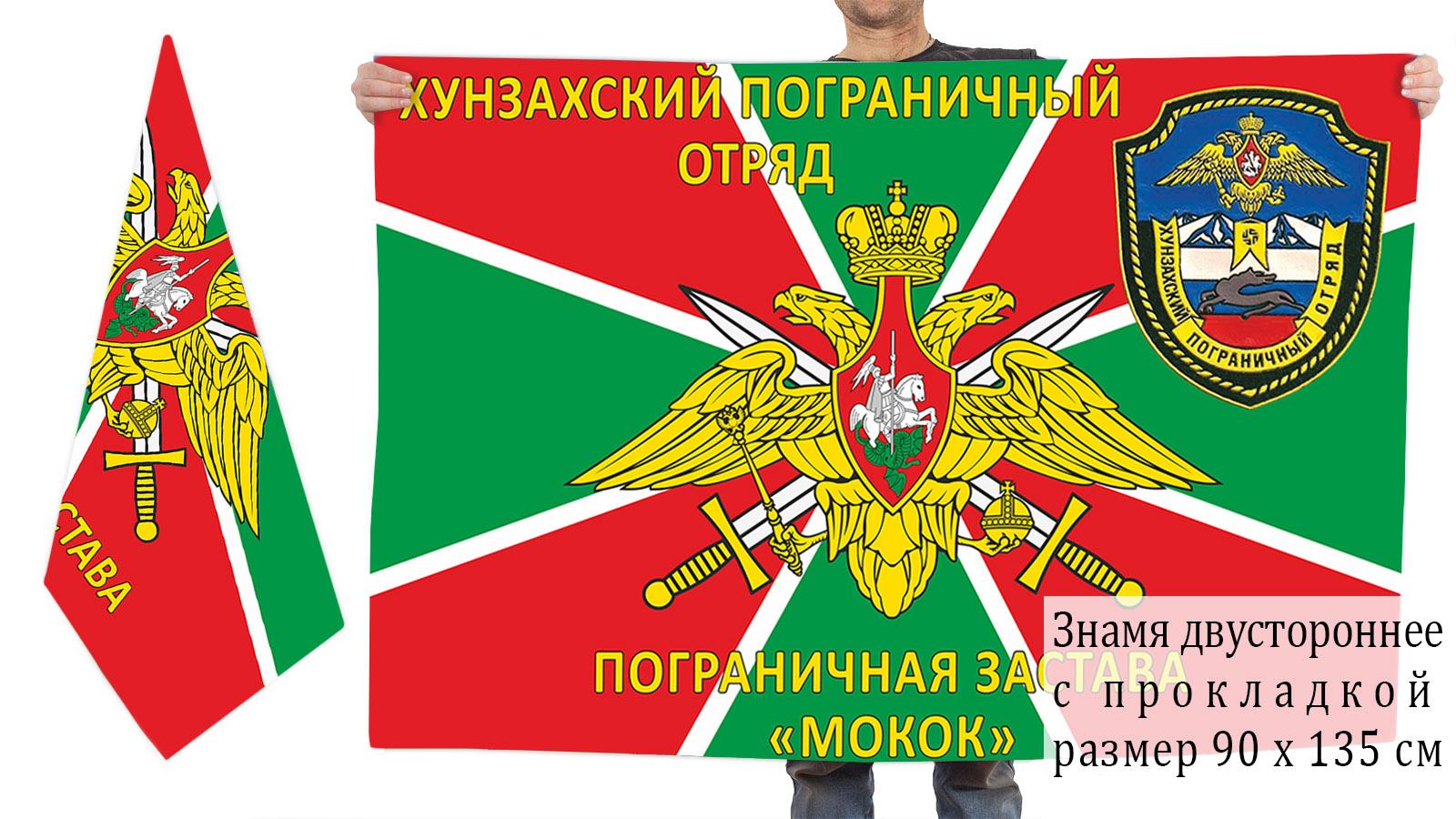 Двусторонний флаг Хунзахского пограничного отряда