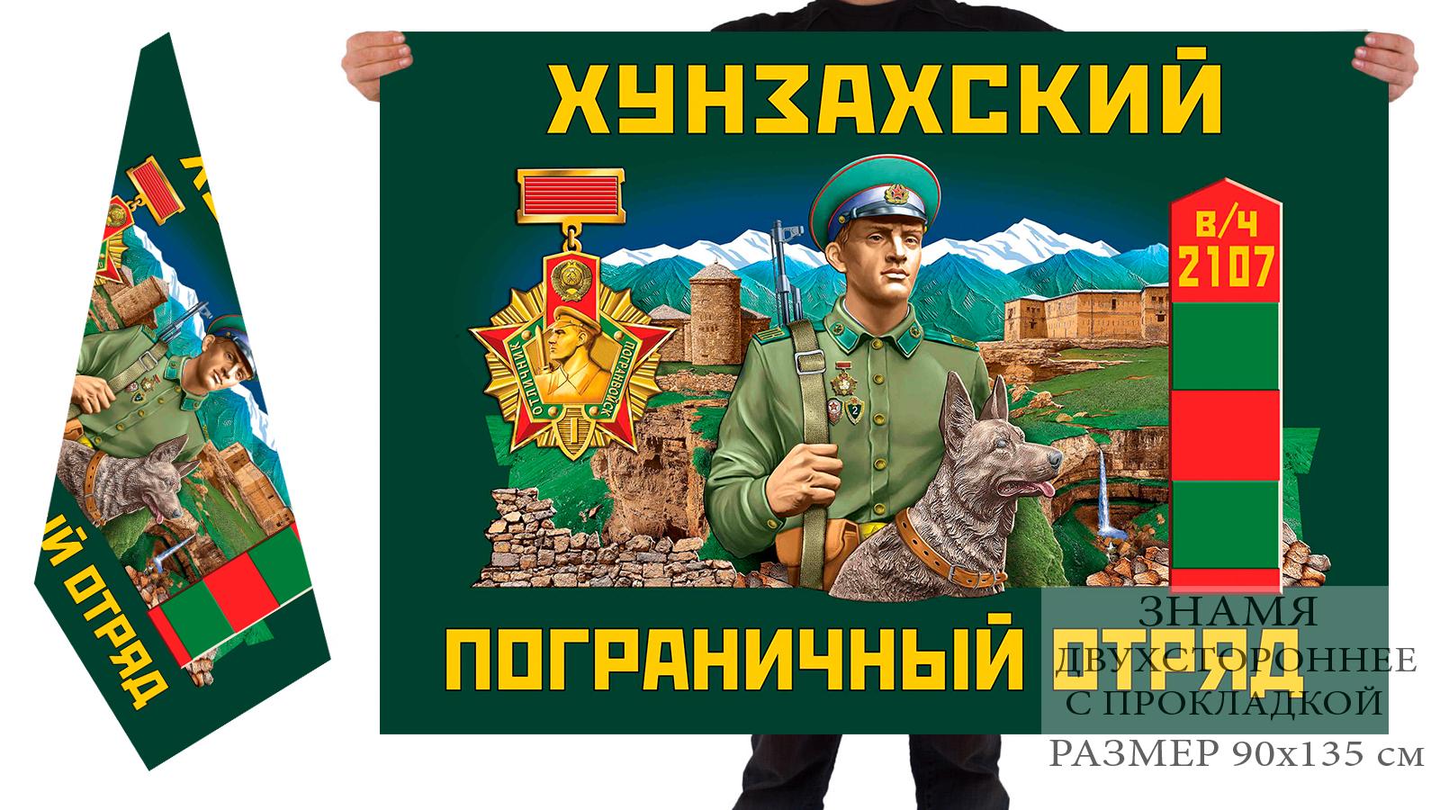 Двусторонний флаг Хунзахского погранотряда