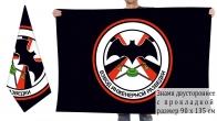 Двусторонний флаг инженерной разведки РФ