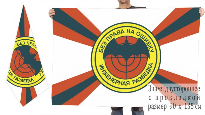 Двусторонний флаг Инженерной разведки