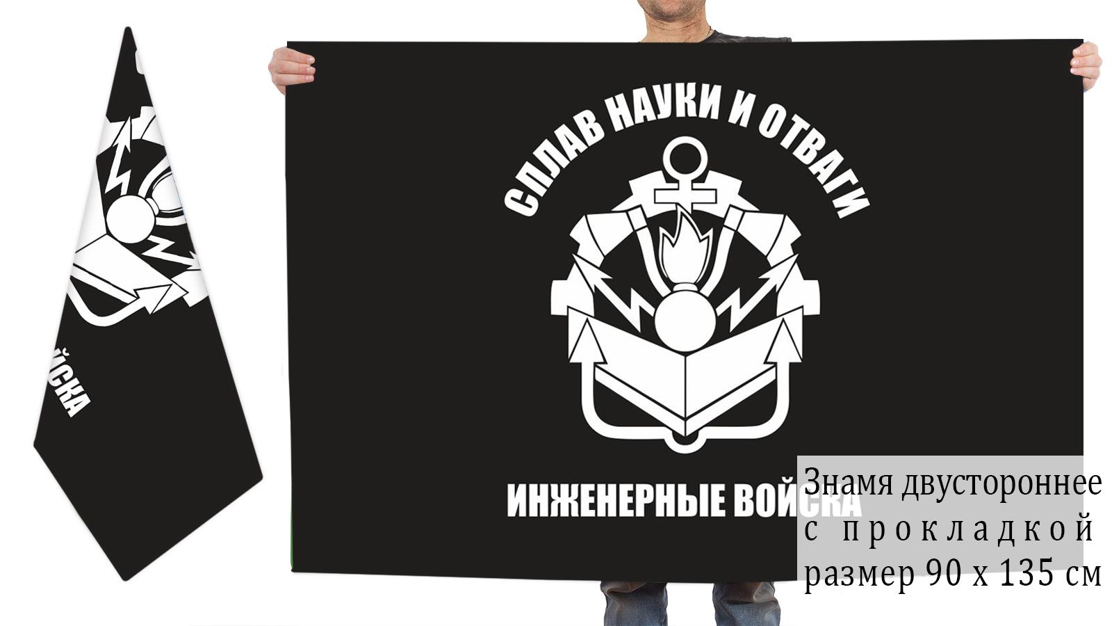 Двусторонний флаг Инженерные войска
