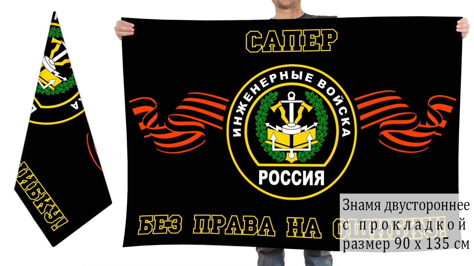 Двусторонний флаг инженерных войск Сапер